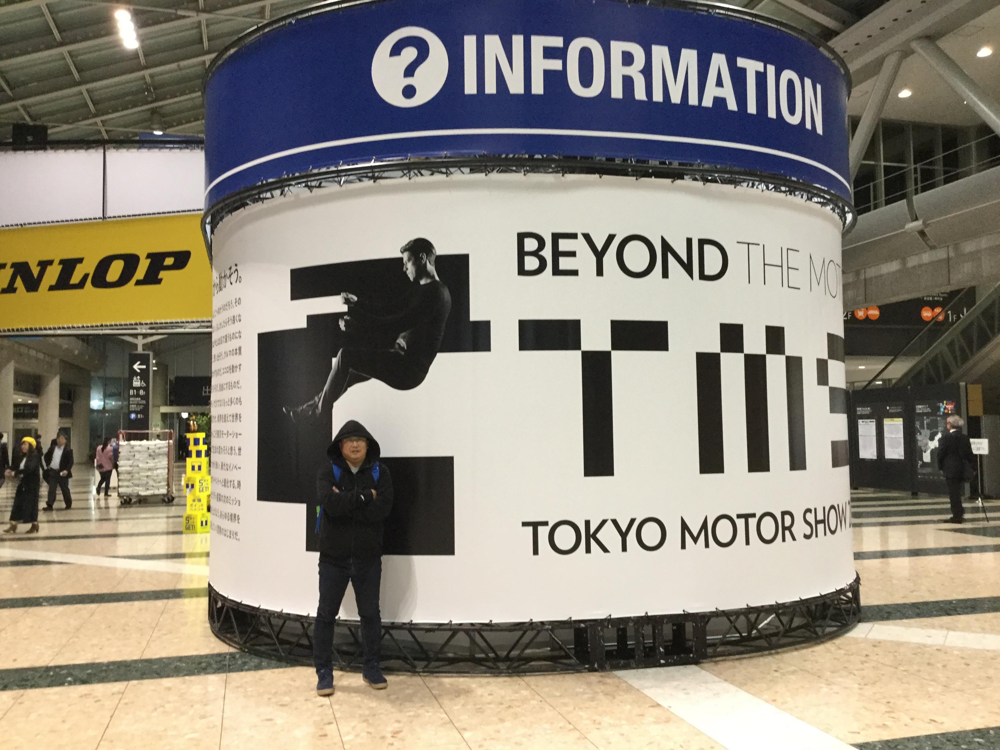 도쿄모터쇼 필자